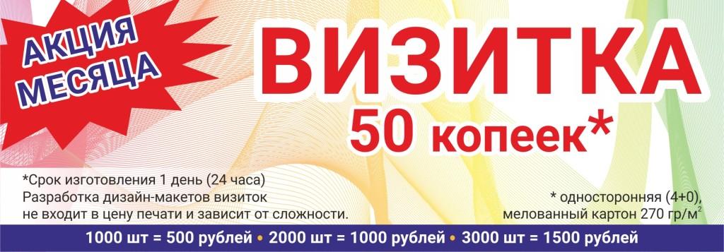 Акция месяца визитка 50 копеек
