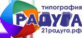 Типография «РАДУГА» — полиграфия, пластиковые карты, сувениры. Чебоксары